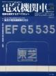 電気機関車EX Vol.14 イカロスムック