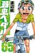 弱虫ペダル 65 少年チャンピオン・コミックス