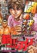 範馬刃牙 史上最強の親子喧嘩編 2 アンコール出版 秋田トップコミックスワイド