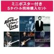 エリック・クラプトン 1/10発売Alive The Live シリーズ 【ポスター特典付き5タイトル同時購入セット】(9CD)