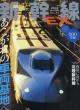 新幹線EX (エクスプローラ)2020年 3月号