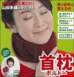頸椎症、首こり、肩こりに!山田朱織のオリジナル首枕 ボルドー