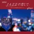 Jazzで恋して〜すべての恋人たちへ〜