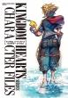 キングダム ハーツ シリーズ キャラクター ファイルズ SE-MOOK