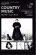 カントリー・ミュージック レコードコレクターズ 2020年 1月号増刊