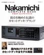 nakamichi complete Book ネコムック