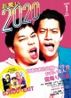 お笑い2020 Volume 1【表紙:霜降り明星】