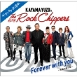 Forever with you 〜永遠の愛の歌〜