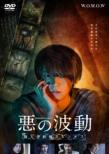 Wowow Original Drama Aku No Hadou Satsujin Bunseki Han Spin Off Dvd-Box