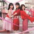 ソンナコトナイヨ 【初回仕様限定盤TYPE-A】(+Blu-ray)