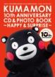 Kumamon 10th Anniversary Cd&Photo Book-Happy&Surprise-