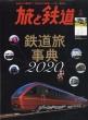 旅と鉄道 2020年 3月号