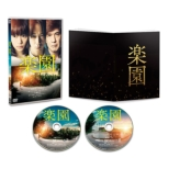 楽園【DVD】