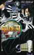 鬼滅の刃 19 ジャンプコミックス