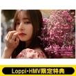 新木優子オフィシャルカレンダー2020.4-2021.3 (デスクカレンダー)【Loppi・HMV限定特典付】