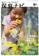 保育ナビ 2020年 4月号
