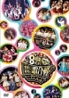 HKT48 8th ANNIVERSARY 8周年だよ! HKT48の令和に昭和な歌合戦〜みんなで笑おう 八っ八っ八っ八っ八っ八っ八っ八っ(笑)〜