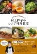 人気レシピ集めました!村上祥子のシニア料理教室