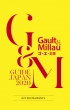 Gault & Millau ゴ・エ・ミヨ GUIDE JAPAN 2020