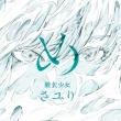 め 【初回生産限定盤】(+DVD)