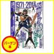 【バーゲン本】 仮面ライダー感動のエピソード 1971→2014