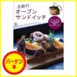 【バーゲン本】 北欧のオープンサンドイッチ