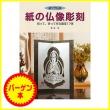 【バーゲン本】 紙ワザ仏師 紙の仏像彫刻