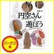【バーゲン本】 円空さんと遊ぼう