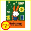 【バーゲン本】 christmas with miffy