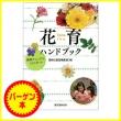 【バーゲン本】 花育ハンドブック