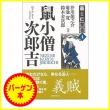 【バーゲン本】 鼠小僧次郎吉-義と仁叢書4