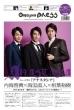 omoshii Press (オモシィ・プレス)Vol.6