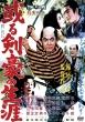 或る剣豪の生涯 <東宝 DVD 名作セレクション>