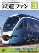 鉄道ファン 2020年 3月号【特集:相鉄・JR直通線/形式記号ユ】