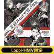 《Loppi・HMV限定 ジャケットキーホルダー付セット》 JAZZ-ON! Sessions 星屑寄れば文殊の知恵