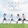 愛を知る 【YM盤】(+DVD)