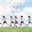 愛を知る 【YJ盤】(+DVD)