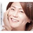 母 C/W 東京ヨイトコ音頭2020 【Bタイプ】