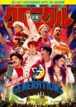 GENERATIONS LIVE TOUR 2019 少年クロニクル (Blu-ray)