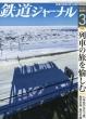 鉄道ジャーナル 2020年 3月号