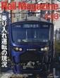 Rail Magazine (レイル・マガジン)2020年 3月号 Vol.438