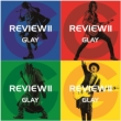 REVIEW II 〜BEST OF GLAY〜 (4CD+Blu-ray)