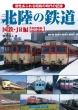 北陸の鉄道 上巻 国鉄・JR編 現役・廃線