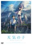天気の子 DVDスタンダード・エディション