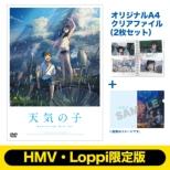 【HMV・Loppi限定】天気の子 DVDスタンダード・エディション+オリジナルA4クリアファイル(2枚セット)