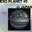 EXO PLANET #5 -EXplOration-in JAPAN 【初回限定盤】(Blu-ray)