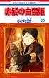 赤髪の白雪姫 22 花とゆめコミックス