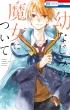 幼なじみの魔女について 花とゆめコミックス