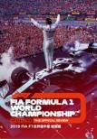 2019 FIA F1世界選手権総集編 完全日本語版 DVD版