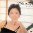アカシアの夢 【完全生産限定盤】(アナログレコード)